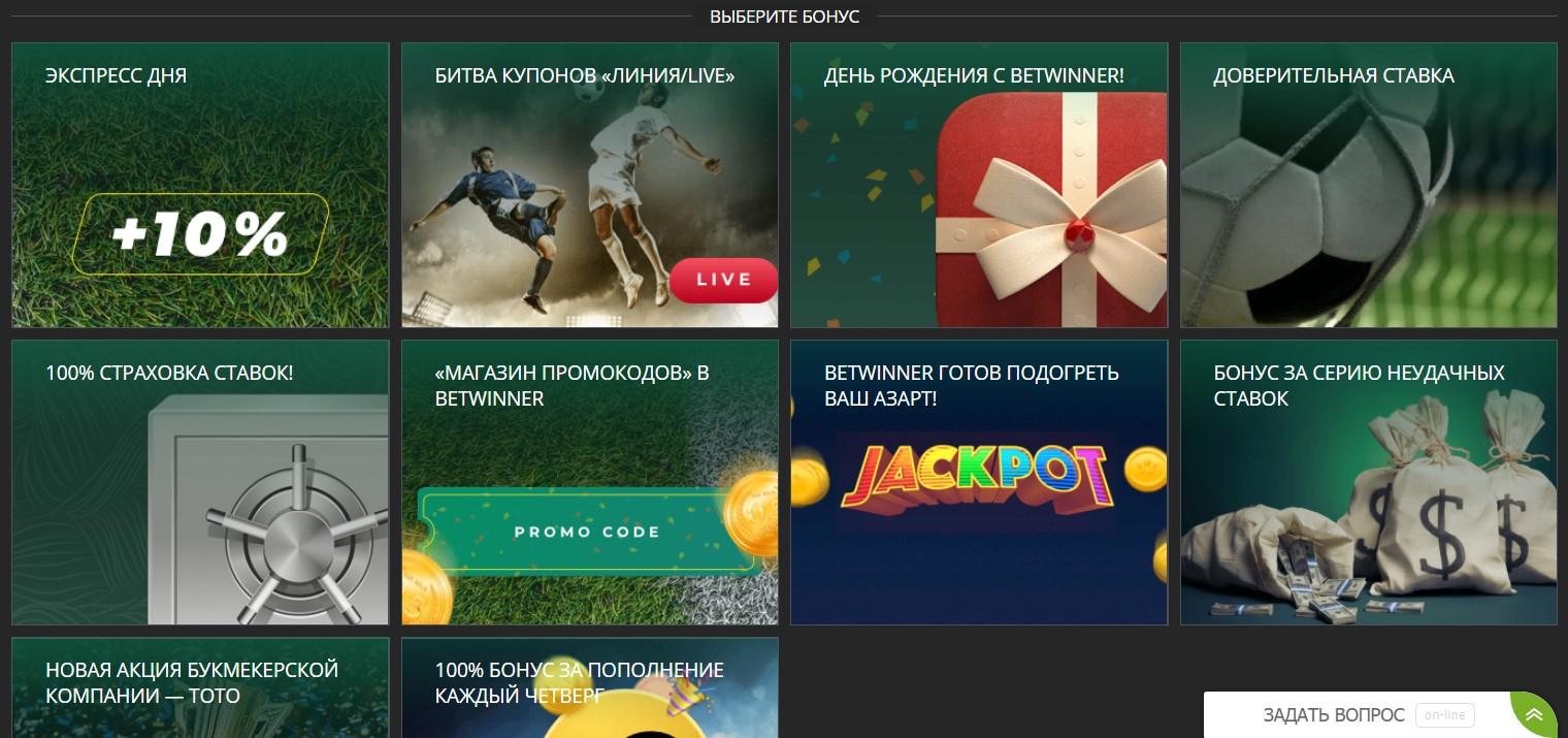 Букмекерская контора Betwinner - обзор официального сайта