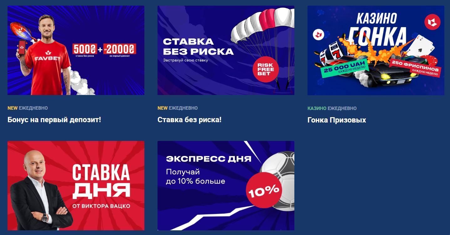 Букмекерская контора Фаворит Спорт - обзор официального сайта