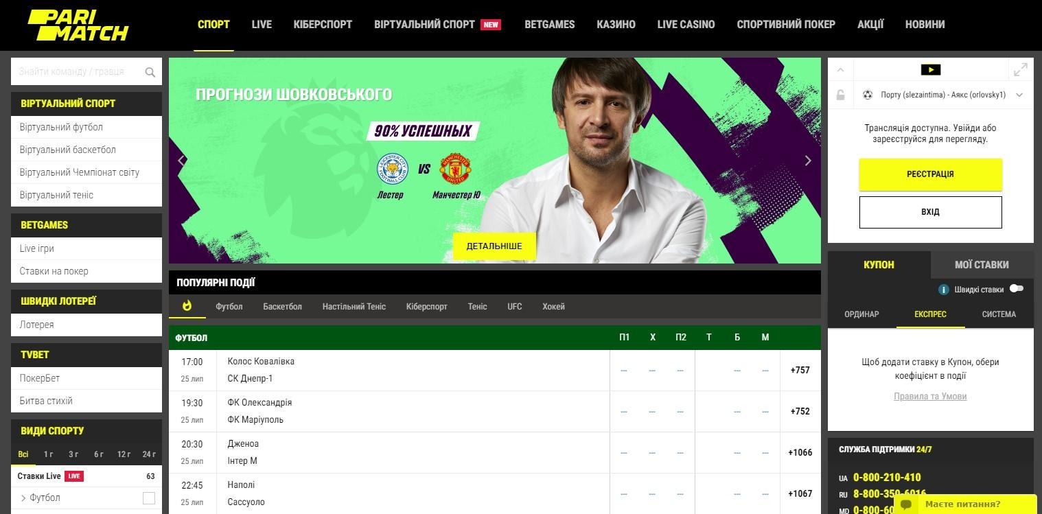 Обзор официального сайта букмекерской конторы ПариМатч
