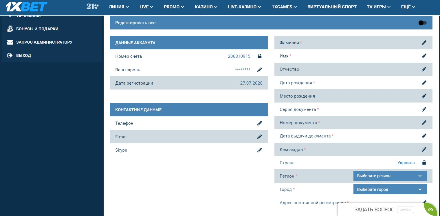 1xBet - обзор официального сайта букмекерской конторы