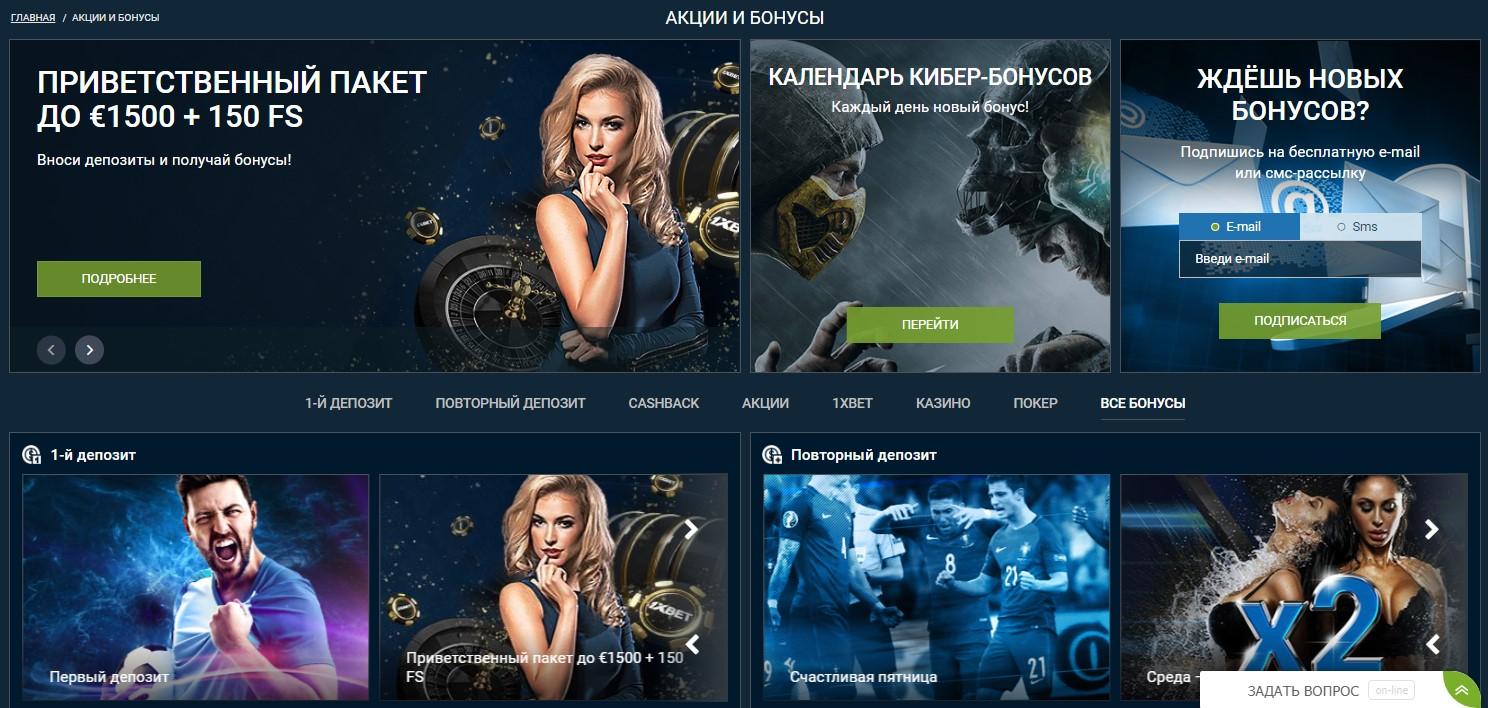 Рейтинг букмекеров для ставок на спорт в Украине 2020