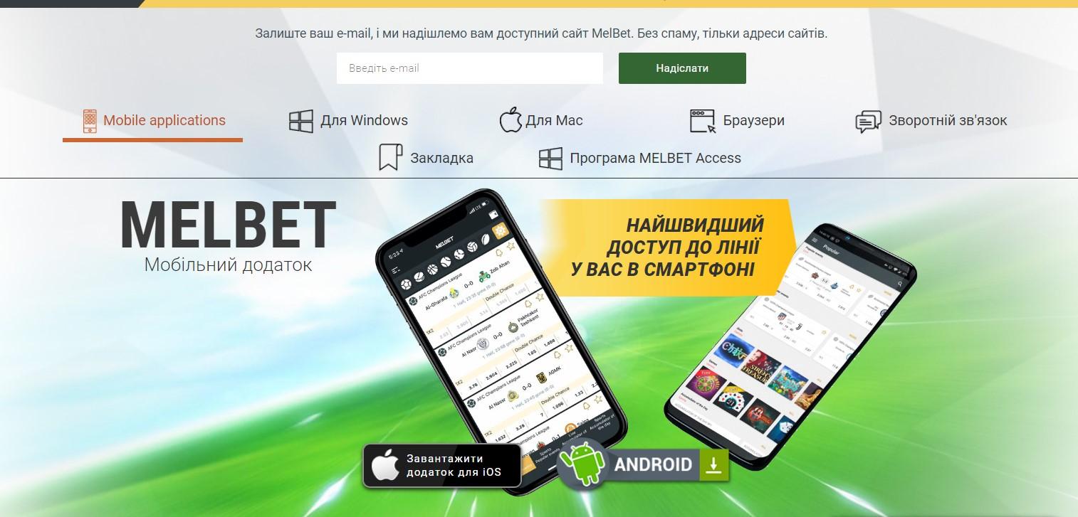 Мелбет - обзор официального сайта букмекерской конторы
